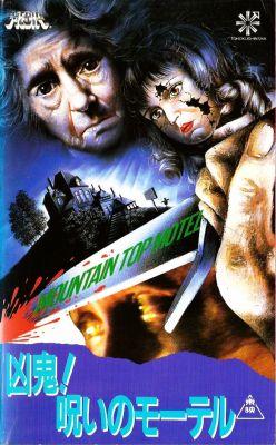 Mountaintop Motel (1983)   vhs