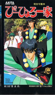 現世守護神ぴーひょろ一家 3 雪迷路 (1988) | vhs