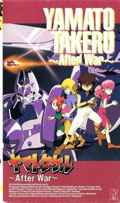 Yamato Takeru: After War (1995), anime movie