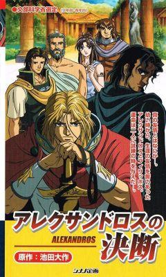 アレクサンドロスの決断 (2003) director:  | VHS | Unknown Distributor