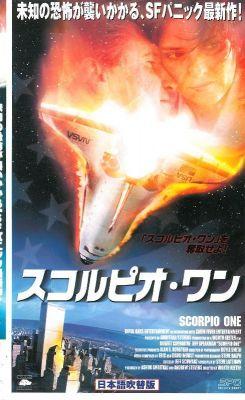 スコルピオ・ワン (日本語吹替版) (1998) director: Worth Keeter | VHS | SPO (エスピーオー) (japan)