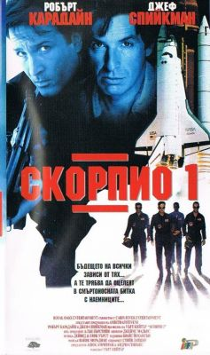 Скорпио 1 (1998) director: Worth Keeter | VHS | Unknown Distributor