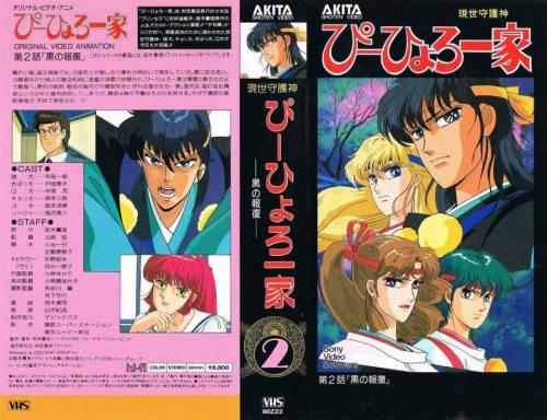 現世守護神ぴーひょろ一家 2 黒の報復 (1988) director:    VHS   Akita Shoten Video (japan)