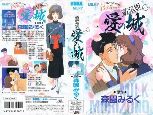 MILKY Passion 道玄坂 愛の城 (1990) director:    VHS   Sega (japan)