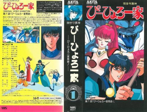 現世守護神 ぴーひょろ一家 第1話 ぴーひょろ一家見参! (1988) director:  | VHS | Akita Shoten Video (japan)