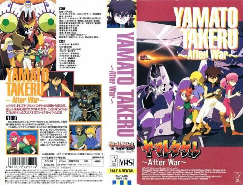 ヤマトタケル ~After War~ (1995) director:  | VHS | King Video (japan)