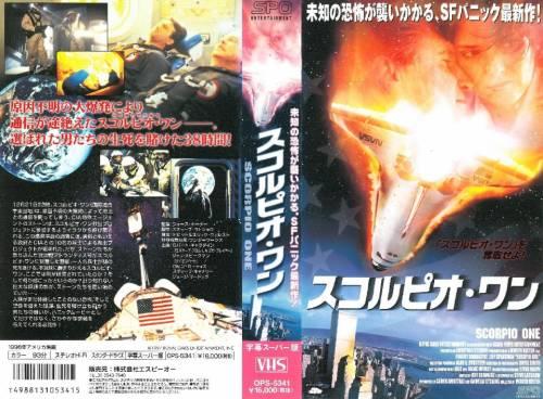 スコルピオ・ワン (1998) director: Worth Keeter | VHS | SPO (エスピーオー) (japan)