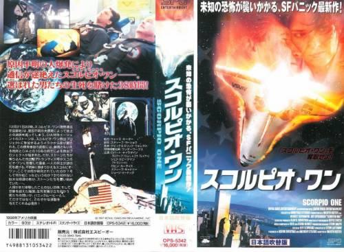 スコルピオ・ワン (日本語吹替版) (1998) director: Worth Keeter | VHS | SPO (japan)