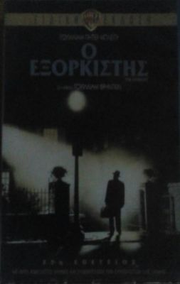 The Exorcist () | vhs
